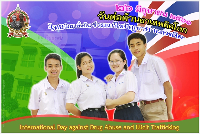 PR Antidrugday2561Website