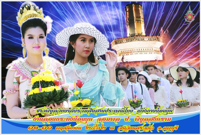 PR Loykrathong2562Website